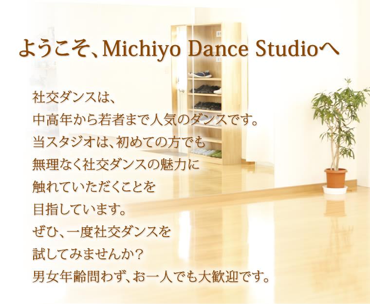 ようこそミチヨダンススタジオへ